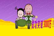 """【喜讯】""""小破孩撩撩撩""""微信表情发送量破3千万"""