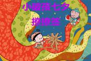 """""""小破孩""""七夕撩撩撩活动火热报名中!"""