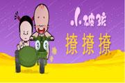 《小破孩撩撩撩》入选微信精选表情!